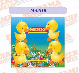 М-0010