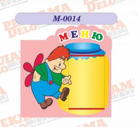 М-0014