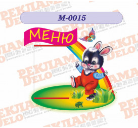 М-0015