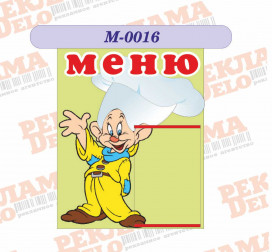 М-0016