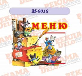 М-0018