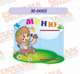 М-0002