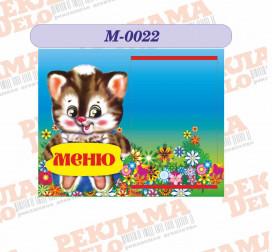М-0022