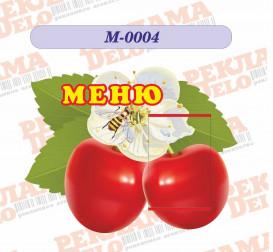 М-0004