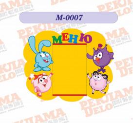 М-0007