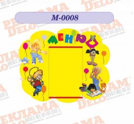 М-0008