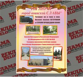 """Стенд """"Таганрог-город Воиской Славы"""""""